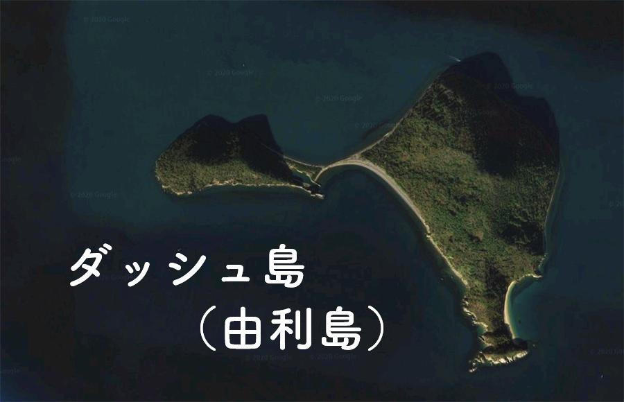 ダッシュ 島 どこ