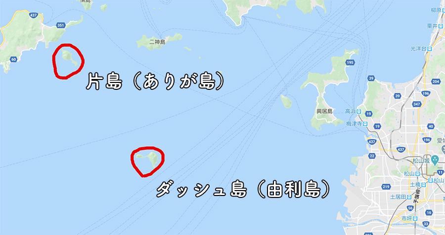 ダッシュ島(由利島)とありが島(片島)
